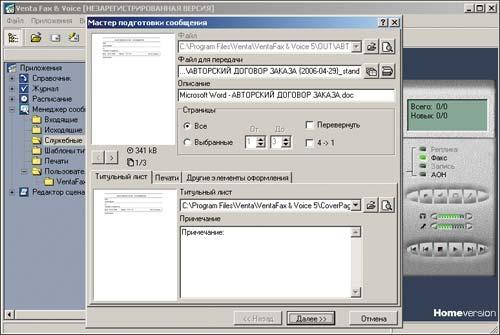 Программу Для Отправки Факсов