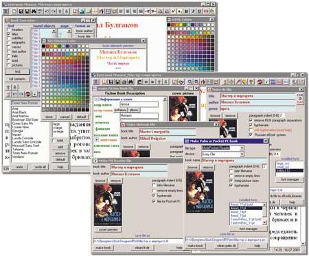 Создание электронной книги в BookDesigner