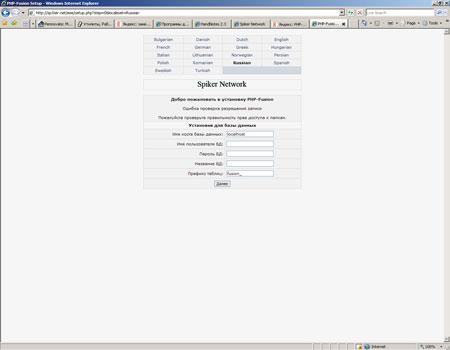 Скачать движок для сайта фьюжен как сделать плеер онлайн радио на сайт