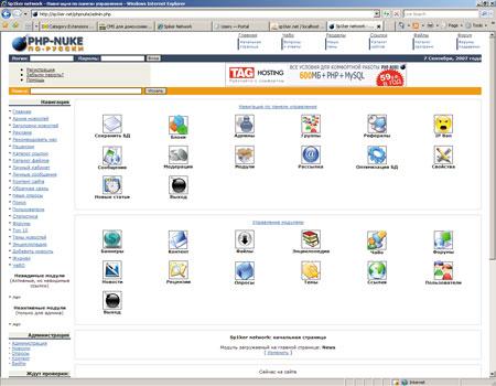 Скачать движок для сайта e107 где сделать себе сайт