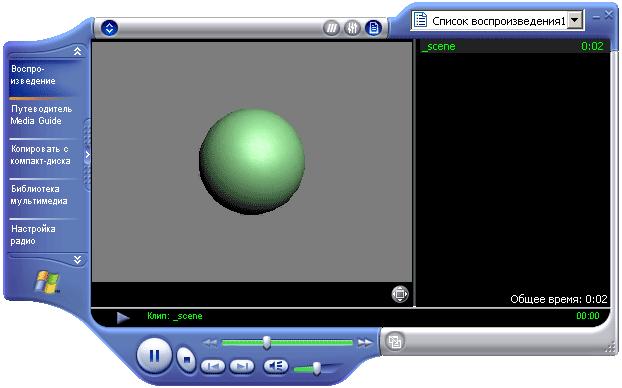 Рис. 10. Демонстрация анимации в окне Windows-проигрывателя