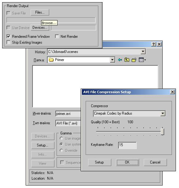 Рис. 12. Настройка параметров сохранения анимации