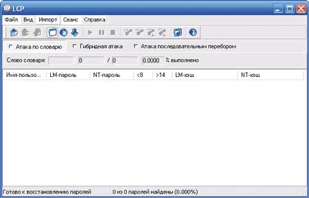 Главное окно утилиты LCP 5.04