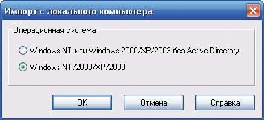 Окно импорта учетных записей пользователей с локального компьютера