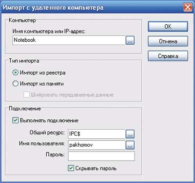 Окно настройки импорта учетных записей пользователей с удаленного ПК