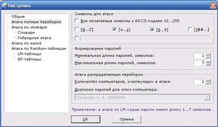 Окно настройки атаки методом перебора в утилите SAMinside