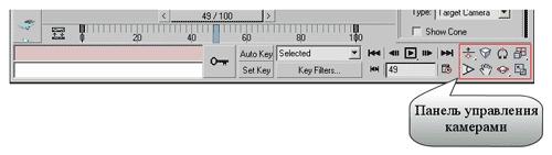 Рис. 3. Панель управления окном проекции камеры