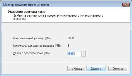 Установка размера создаваемого логического диска (простого тома)