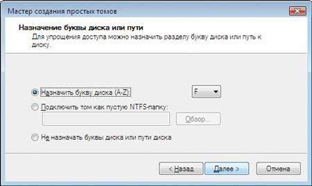 Как создать системный том на диске