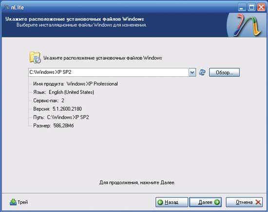 вшить ключ дистрибутив windows xp