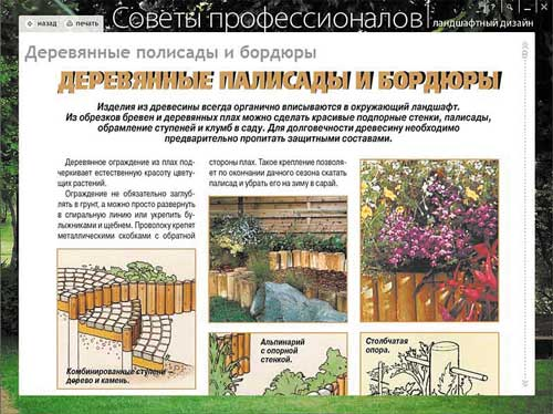 Ландшафтный дизайн советы профессионалов