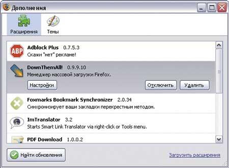 Дополнения К Mozilla Firefox - фото 7