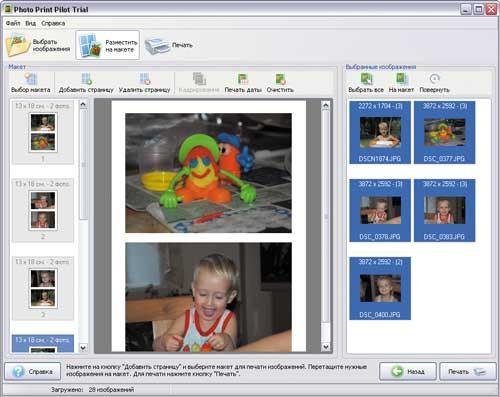 Программа photo print pilot