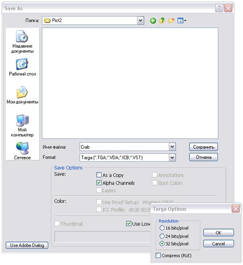 Рис. 18. Сохранение изображения в формате TGA с внедренным альфа-каналом