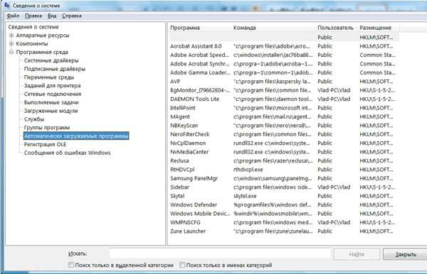 Как найти загружаемые программы windows