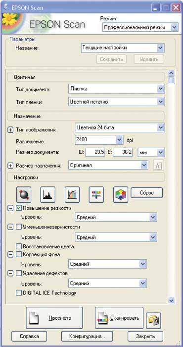 Epson Scan программа для сканирования скачать - фото 10