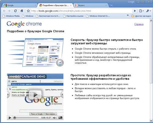 Как сделать свой браузер для телефона 213