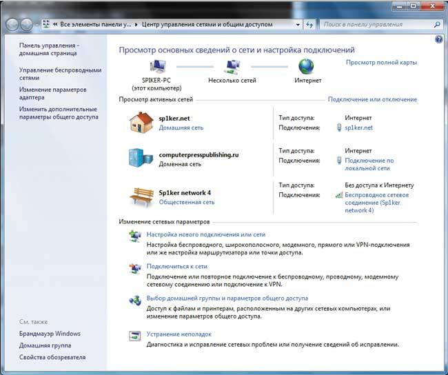 подключение оснастки в windows 7