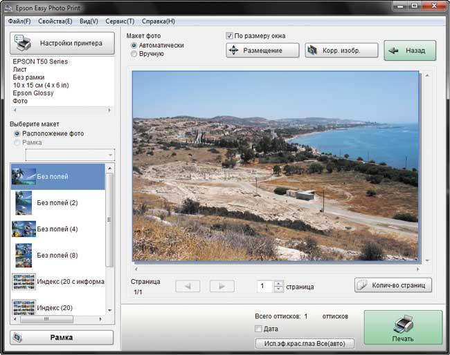 приложение для печати фотографий котлеты хека