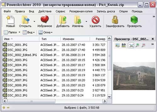 программа архиватор Zip скачать - фото 6