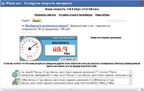 Определение скорости работы интернета