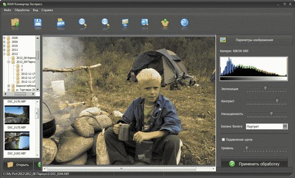 программа для обработки Raw Canon - фото 11