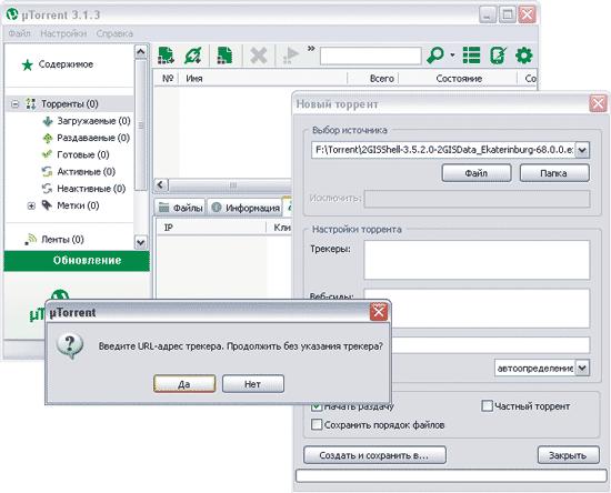Программа передача файлов через интернет