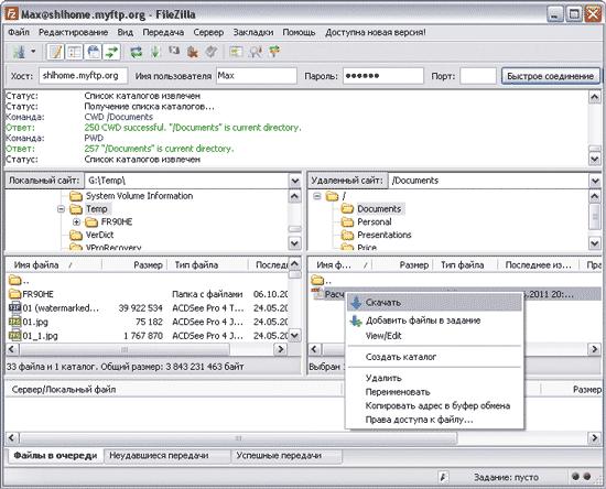 Скачивание файлов с FTP-сервера - RusOpen com