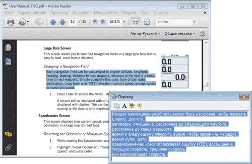 Adobe reader переводчик