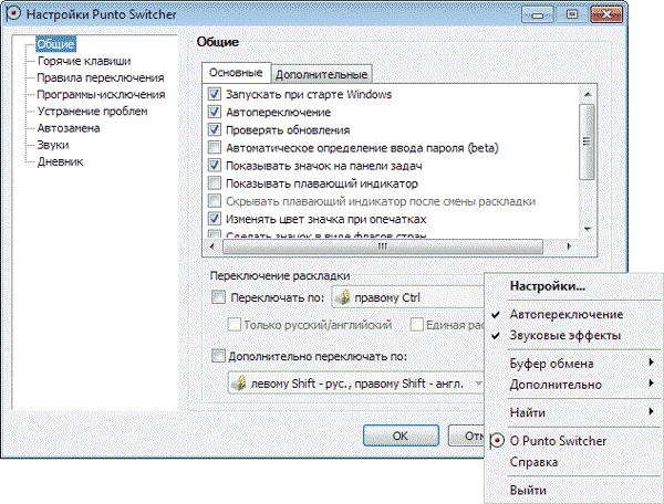 Программу Для Автоматического Переключения Клавиатуры