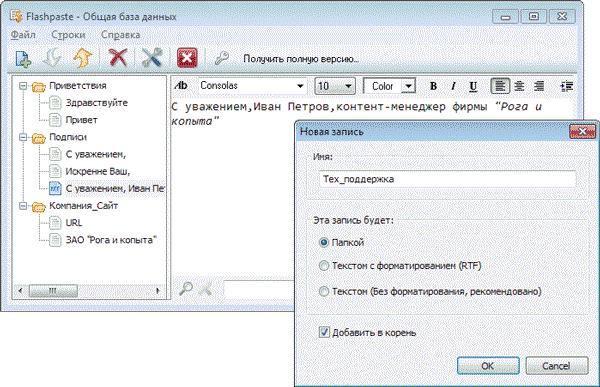 программа для вставки текста в картинку