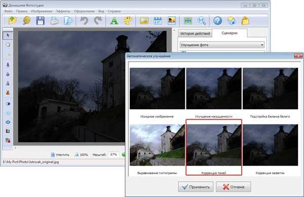 скачать программу для коррекции фотографий бесплатно на русском языке - фото 8