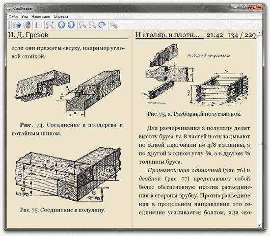 Электронная библиотека книг формате docx