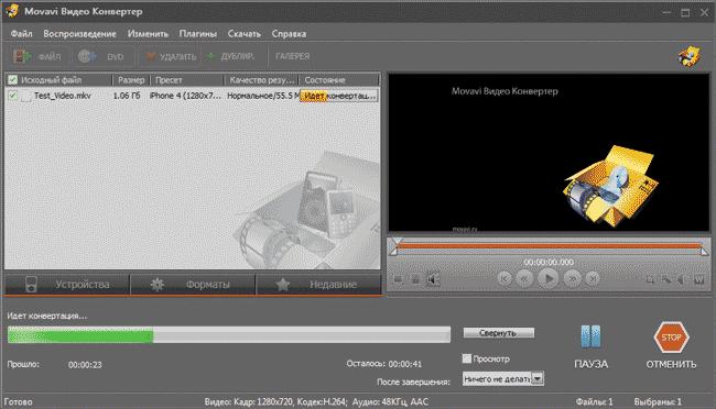 Movavi Видео Конвертер 8 - портабельная версия программы для