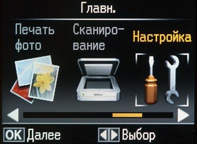 Экран главного меню