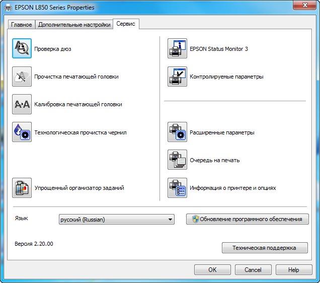 Раздел сервисных функций драйвера печати
