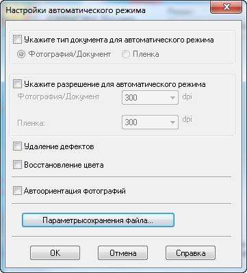 Панель настроек программы Epson Scan при работе в автоматическом режиме