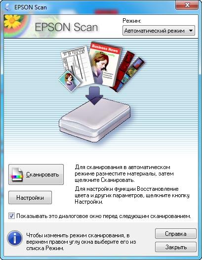 Окно программы Epson Scan в автоматическом режиме