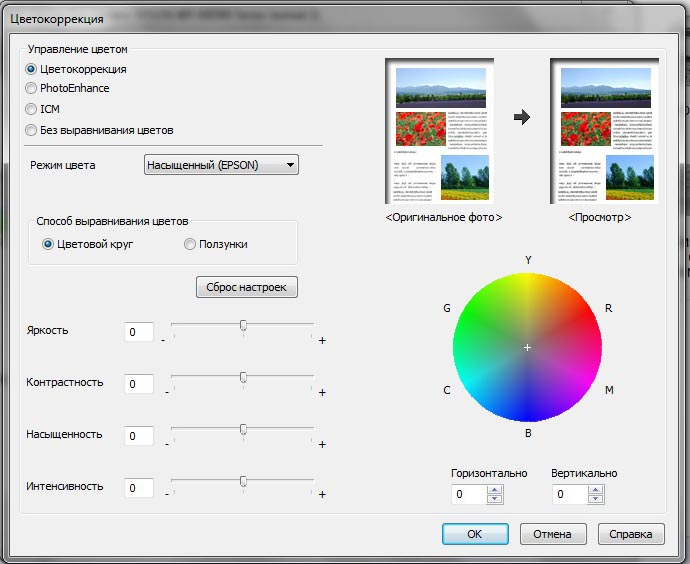 Окно настройки параметров цветокоррекции в драйвере печати