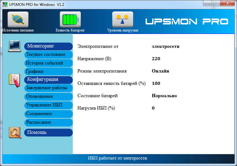 ИБП Powercom INF-800