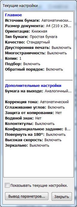 Всплывающее окно с информацией о текущих настройках печати