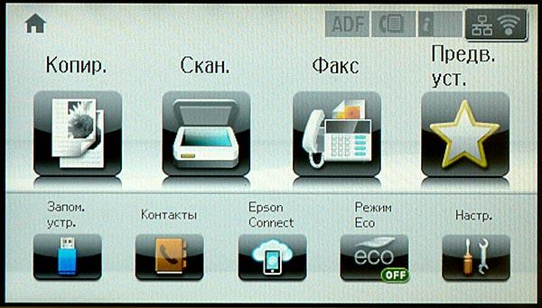 Главный экран встроенного меню
