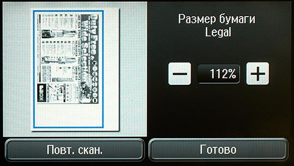 Режим предварительного просмотра при сканировании оригинала, размещенного на планшете