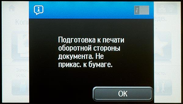 Сообщение, отображаемое на экране встроенного дисплея МФУ в паузе между печатью лицевой и оборотной сторон листа