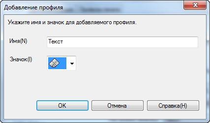 Диалоговое окно сохранения пользовательского профиля