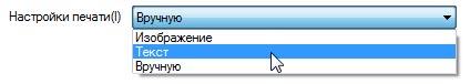 Список выбора типа печатаемого документа