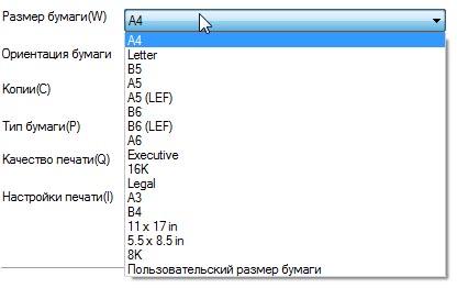 Список выбора формата бумаги