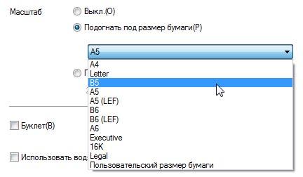 Список выбора формата печатного носителя для автоматического масштабирования изображения