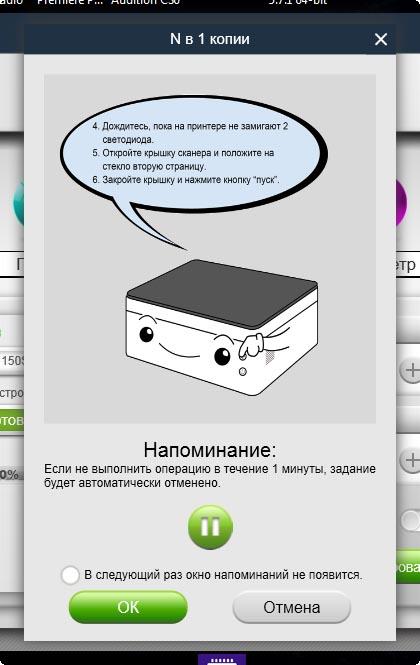 Всплывающее окно с инструкцией по использованию функции копирования удостоверений
