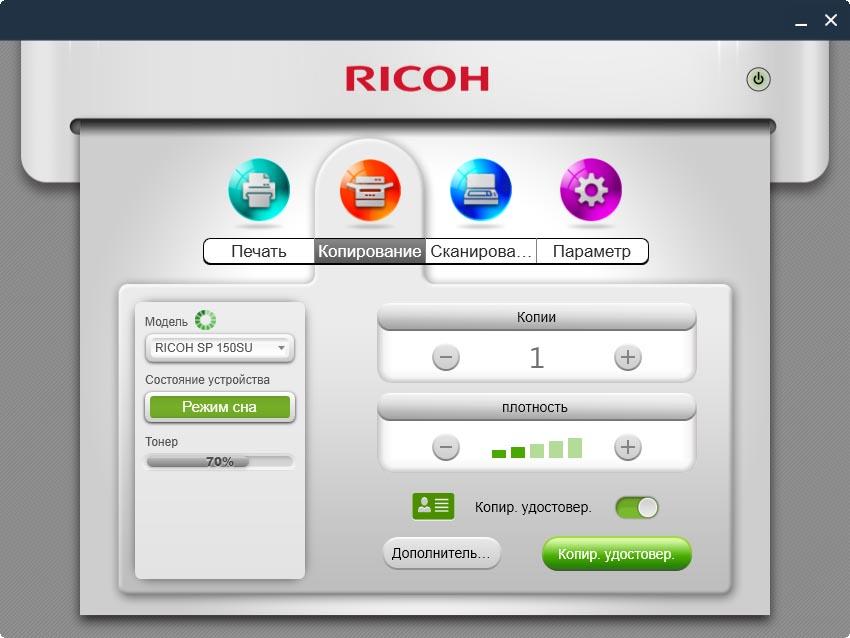 Раздел копирования виртуальной панели управления Ricoh Printer